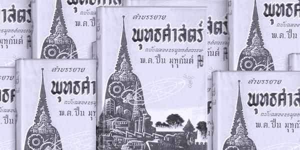 พ.อ.ปิ่น มุทุกันต์ พุทธศาสตร์ 2500
