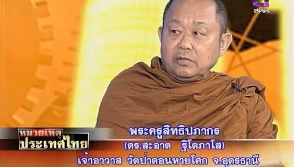 หลวงพ่อ ดร.สะอาด ฐิโตภาโส วัดป่าดอนหายโศก